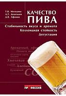 Качество пива: стабильность вкуса и аромата, коллоидная стойкость, дегустация