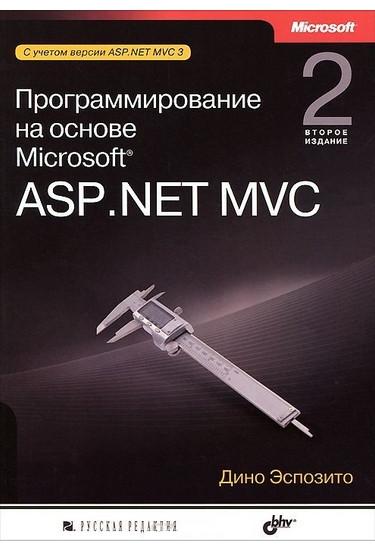 Программирование на основе Microsoft ASP.NET MVC. 2-е изд.