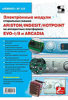 Электронные модули стиральных машин INDESIT/ARISTON/HOTPOINT на аппаратных платформах EVO-I. Вып.125.