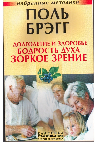 Долголетие и здоровье, бодрость духа