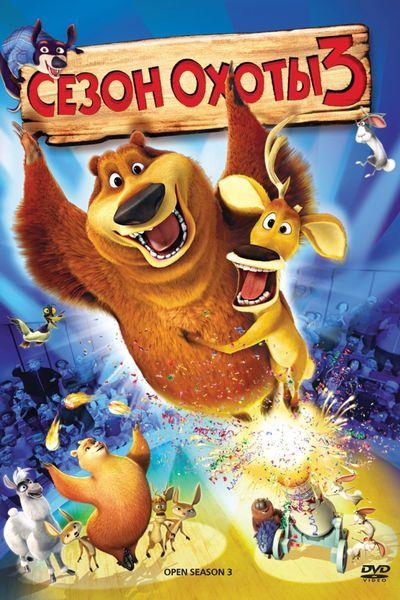 DVD-мультфільм Сезон полювання 3 (США, 2010)