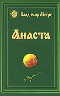 Анаста (мяг.)