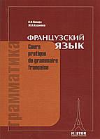 Французский язык. Грамматика. Учебник / Cours pratique de grammaire francaise