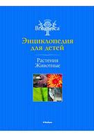 Растения. Животные. Britannica