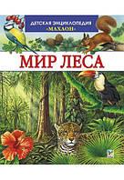Детская энциклопедия мир леса/рус.