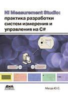 NI Measurement Studio: практика разработки систем измерения и управления на C++