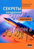 Секреты создания музыки в Reason 5