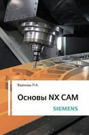 Основы NX CAM