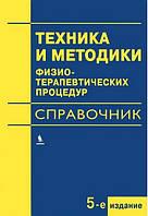 Техника и методики физиотерапевтических процедур (справочник) 5-е изд.