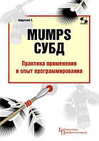 MUMPS СУБД