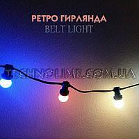 Ретро гирлянда Belt Light (Белт-Лайт), ip68, с лампами