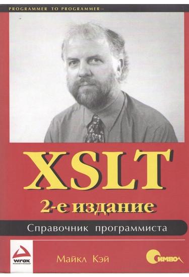 XSLT. Справочник программиста, 2-е издание