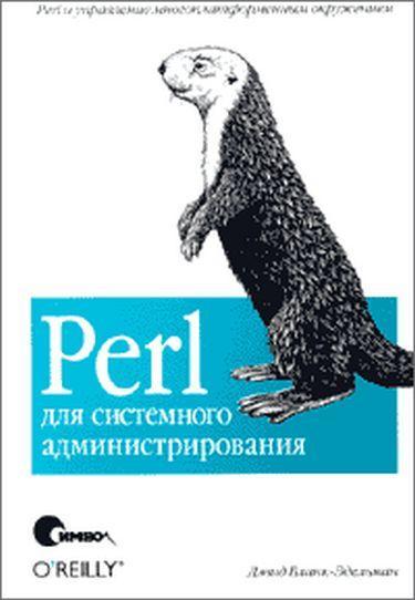 Perl для системного администрирования