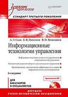 Информационные технологии управления: Учебник для вузов. 2-е изд. (+СD). Стандарт третьего поколения