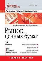 Рынок ценных бумаг: Учебное пособие. 3-е изд. Стандарт третьего поколения