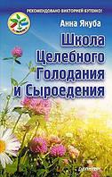 Школа целебного голодания и сыроедения  Рекомендовано Викторией Бутенко!