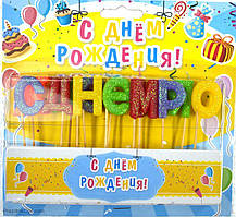 """Набор свечей в торт """" С днем рождения"""", разноцветные"""