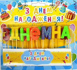"""Набор свечей в торт """" З днем народження"""" разноцветные"""