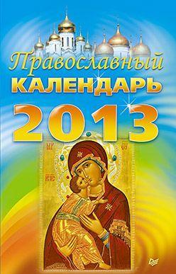 Православный календарь на 2013 год