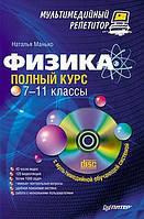 Физика: полный курс. 7-11 классы. Мультимедийный репетитор (+CD)