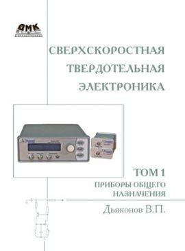 Сверхскоростная твердотельная электроника. В 2 томах