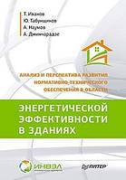 Анализ и перспектива развития нормативно-технического обеспечения в области энергетической эффективности в зданиях
