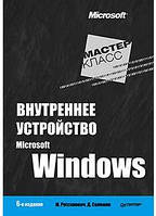 Внутреннее устройство Microsoft Windows. 6-е изд.