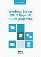 Windows Server 2012 Hiper-V. Книга рецептов