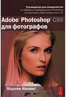 Adobe Photoshop CS6 для фотографов