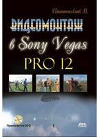 Видеомонтаж в Sony Vegas Pro 12 + DVD