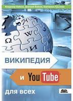Википедия и YouTube для всех