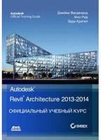 Autodesk Revit Architecture 2013-2014. Официальный учебный курс