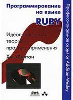 Программирование на языке Ruby (твердый переплет)