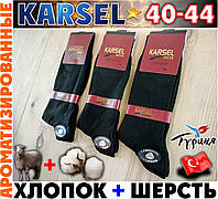 Носки мужские высокие тонкая шерсть Karsel Турция   42-44р   НМД-0505641