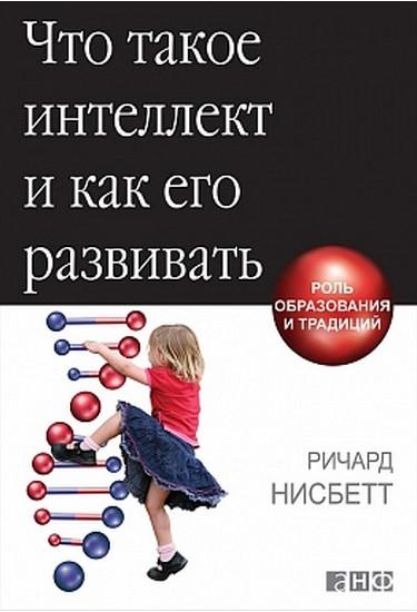 Что такое интеллект и как его развивать. Роль образования и традиций - BALKA-BOOK книжный интернет магазин в Харькове