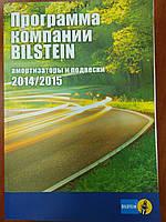 Авто каталог BILSTEIN - Амортизатор 2014-2015