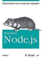 Изучаем Node.js