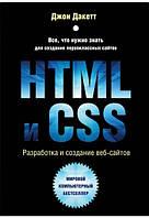 HTML и CSS. Разработка и создание веб-сайтов (+CD)