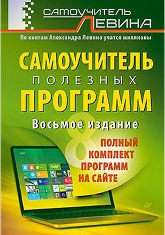 Самоучитель полезных программ. 8-е изд. (+ полный комплект программ на сайте)