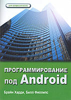 Программирование под Android. Для профессионалов