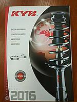 Авто каталог Kayaba (KYB) - амортизатор, подшипник, опора, пыльник, отбойник - 2016