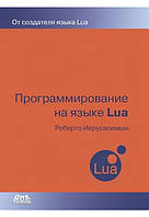 Программирование на языке LUA