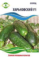 Семена огурца сорт Харьковский  4 гр ТМ Агролиния
