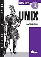 UNIX. Профессиональное программирование.3-е издание