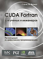 Cuda Fortran для ученных и инженеров