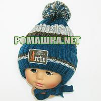 Детская зимняя вязаная шапочка р. 46-52 на флисе с завязками 3916 Бирюзовый 46
