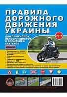 Правила Дорожного Движения Украины для пешеходов, велосипедистов и водителей скутеров