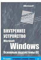 Внутреннее устройство Microsoft Windows. 6-е изд. Основные подсистемы ОС