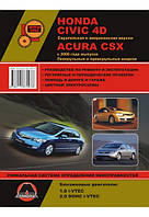Honda Civic с 2006 г. Acura CSX. Руководство по ремонту и эксплуатации