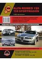 Alfa Romeo 159 / 159 Sportwagon c 2005 г. Руководство по ремонту и эксплуатации